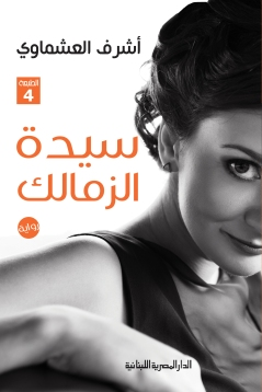 IPR Lady of Zamalek